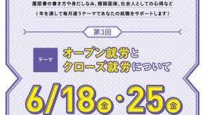 [大通]大好評の就活プログラム3回目!  04.June.2021