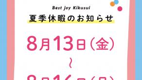 [菊水]夏季休暇のお知らせ 10.Aug.2021